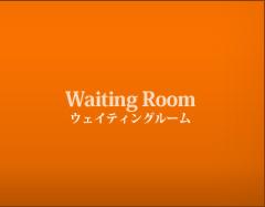 Waiting Room - ウェイティングルーム -