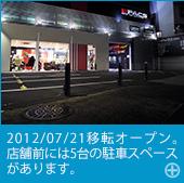 2012/07/21移転オープン。店舗前には5台の駐車スペースがあります。