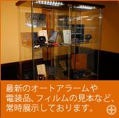 最新のオートアラームや電装品、フィルムの見本など、常時展示しています