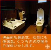 洗面所も最新式。女性にも 快適な、くつろぎの空間をご提供いたします
